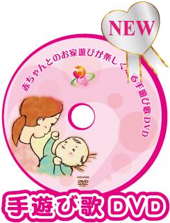 DVDボタン02